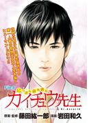 にっぽん研究者伝 カイチュウ先生 FILE:8(KCGコミックス)