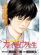 にっぽん研究者伝 カイチュウ先生 FILE:9(KCGコミックス)