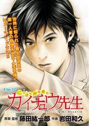 にっぽん研究者伝 カイチュウ先生 FILE:10(KCGコミックス)