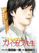 にっぽん研究者伝 カイチュウ先生 FILE:11(KCGコミックス)