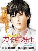 にっぽん研究者伝 カイチュウ先生 LASTFILE(KCGコミックス)