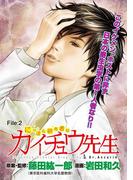 にっぽん研究者伝 カイチュウ先生 FILE:2(KCGコミックス)