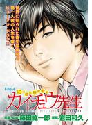 にっぽん研究者伝 カイチュウ先生 FILE:4(KCGコミックス)