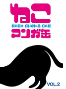 ねこマンガ缶vol.2(ゲートアッシュ)
