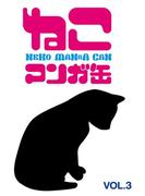 ねこマンガ缶vol.3(ゲートアッシュ)