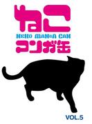 ねこマンガ缶vol.5(ゲートアッシュ)