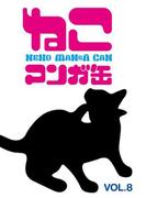 ねこマンガ缶vol.8(ゲートアッシュ)