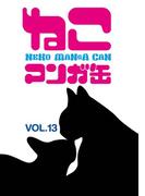 ねこマンガ缶vol.13(ゲートアッシュ)