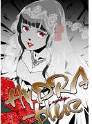 【期間限定50%OFF】HYDRA-blue(KCGコミックス)