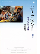 コミュニティー  世界の共同生活体(Meikyosha Life Style Books)