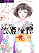 依姫綺譚 3(フラワーコミックスα)