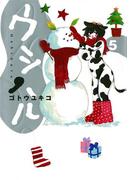 ウシハル 5(ビッグコミックススペシャル)