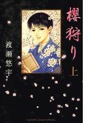 櫻狩り 上(コミックス単行本)