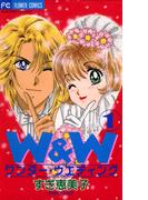 ワンダー・ウエディング 1(フラワーコミックス)