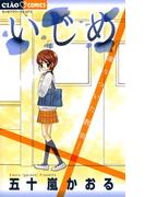 いじめ-凍りついた教室-(ちゃおコミックス)