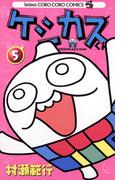 ケシカスくん 5(てんとう虫コミックス)
