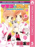 イチゴとアンズ 5(りぼんマスコットコミックスDIGITAL)