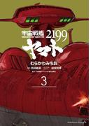 宇宙戦艦ヤマト2199(3)(角川コミックス・エース)