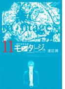 モンタージュ 三億円事件奇譚(11)