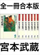 宮本武蔵全一冊合本版(吉川英治歴史時代文庫)