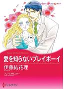 愛を知らないプレイボーイ(ハーレクインコミックス)