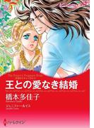 王との愛なき結婚(ハーレクインコミックス)