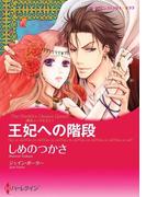 王妃への階段(ハーレクインコミックス)