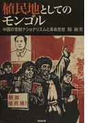 植民地としてのモンゴル 中国の官制ナショナリズムと革命思想