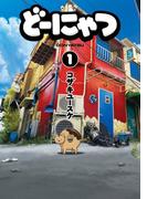 どーにゃつ1巻(ヤングガンガンコミックス)