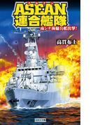 ASEAN連合艦隊(歴史群像新書)