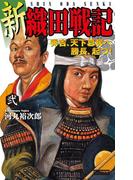 新 織田戦記 弐(歴史群像新書)