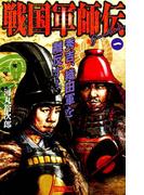 戦国軍師伝1(歴史群像新書)
