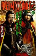 戦国軍師伝2(歴史群像新書)