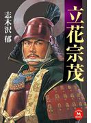 立花宗茂(学研M文庫)