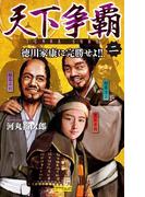 天下争覇2(歴史群像新書)