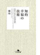 知的幸福の技術 自由な人生のための40の物語(幻冬舎文庫)
