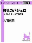 C★NOVELS Mini - 形見のパジェロ - サイレント・コア外伝4(サイレント・コア シリーズ/C★NOVELS)