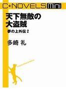 C★NOVELS Mini - 天下無敵の大盗賊 - 夢の上外伝2(C★NOVELS)