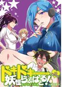 ドキドキ妖怪らぶばとる!~秘録 妖怪大戦争~ 第壱怪(KCGコミックス)