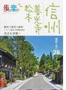信州 善光寺 松本 地図で歩く28コース