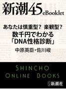あなたは慎重型?楽観型? 数千円でわかる「DNA性格診断」―新潮45eBooklet(新潮45eBooklet)