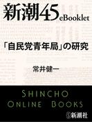 「自民党青年局」の研究―新潮45eBooklet(新潮45eBooklet)