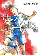 サッカーボーイズ 15歳 約束のグラウンド(角川文庫)