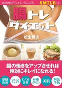 腸トレダイエット 体の中からキレイになる