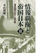 情報覇権と帝国日本 2 通信技術の拡大と宣伝戦