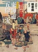 歌川広重保永堂版東海道五拾三次 2版