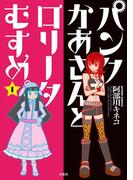 パンクかあさんとロリータむすめ。 1(アクションコミックス)