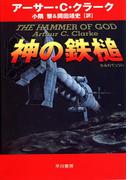 神の鉄槌(ハヤカワSF・ミステリebookセレクション)