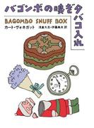 バゴンボの嗅ぎタバコ入れ(ハヤカワSF・ミステリebookセレクション)