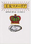 王女マメーリア(ハヤカワSF・ミステリebookセレクション)